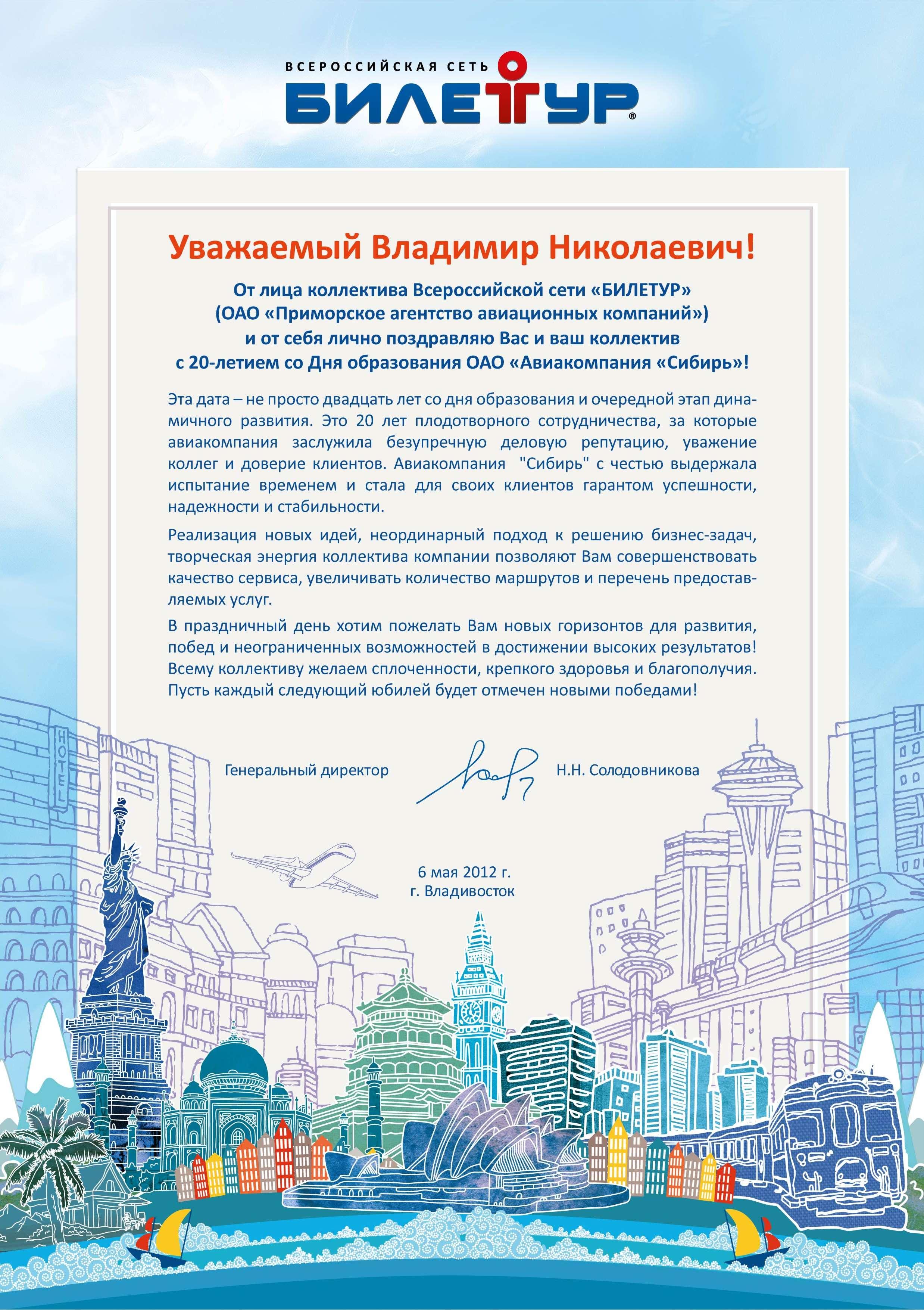 Поздравить строительную компанию с юбилеем