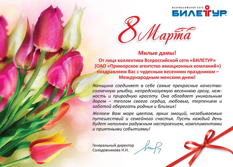 8 марта поздравление в прозе начальнику